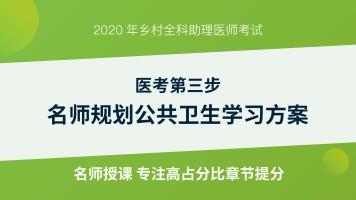2020年乡村全科助理医师考试