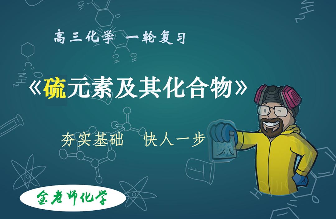 高三一轮复习 硫元素及其化合物 金老师化学