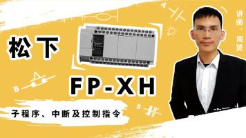松下PLC_FPXH子程序
