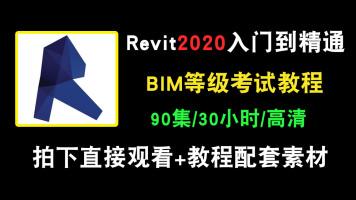 Revit2020、2015、2016、2017BIM建筑中文版2014视频教程在线课程