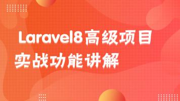 Laravel8/高级/项目实战/接口开发/缓存/队列/广播/消息通知/源码