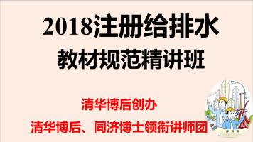 2018注册给排水—教材规范精讲班