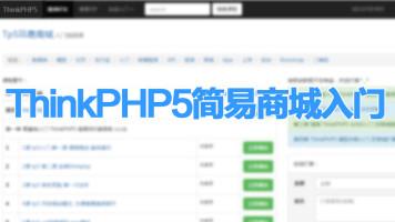 ThinkPHP5简易商城入门