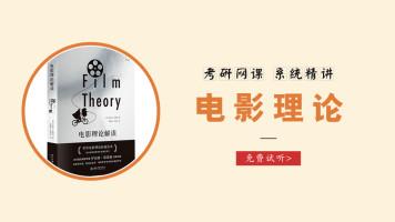 【考研】《电影理论》——穆湿兄考研网课