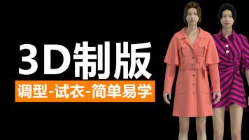 3D服装打版3DCLO立体试衣教程山本教育服装裁剪
