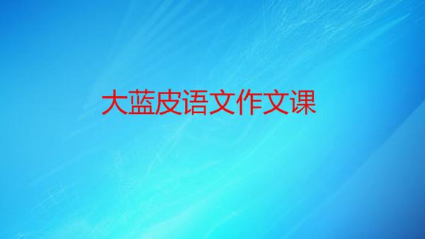2019秋季语文作文课程(适合七八九年级)