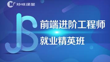 JS前端进阶工程师就业精英班【妙味课堂】