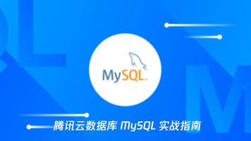 腾讯云数据库MySQL实战指南