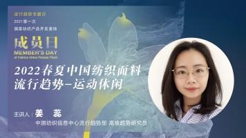 2022春夏中国纺织面料流行趋势—运动休闲