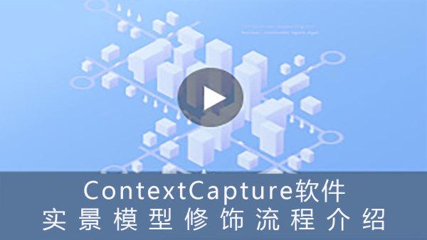 ContextCapture软件实景模型修饰流程介绍