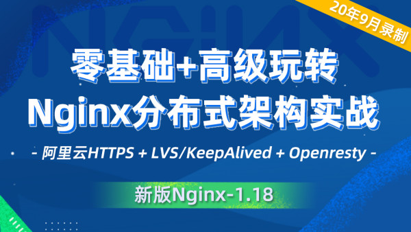20年新版nginx教程分布式架构/https/lvs/lua/openresty/lua