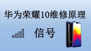 华为荣耀10 信号故障维修教程-功夫手机维修培训学