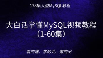 大白话学懂MySQL视频教程(1-60集)