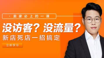 【巨皇教育】新店教学 不赚钱不收费