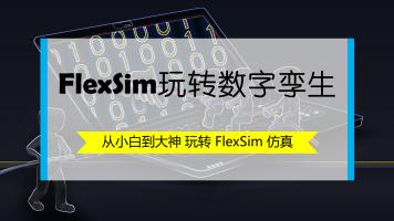 FlexSim玩转数字孪生