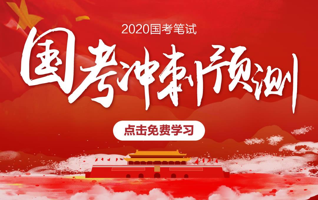 2020国考冲刺预测