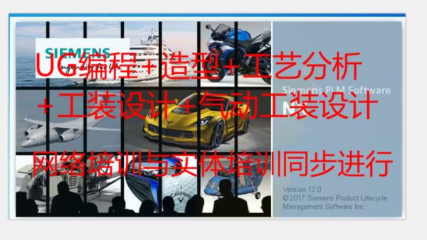 加工中心UG三编程工厂实战班