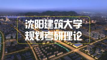 沈阳建筑大学规划考研理论