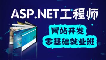 ASP.NET全栈开发工程师VIP【新阁教育】