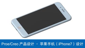Proe/Creo产品设计·苹果手机(iPhone7)设计
