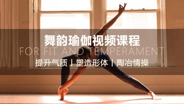 舞韵瑜伽基础视频教程塑形美体提升气质