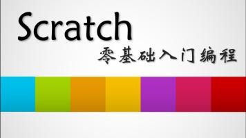 Scratch编程入门课