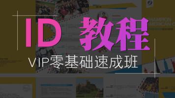 ID教程indesign cc2018软件平面排版设计DM宣传册折页广告版面