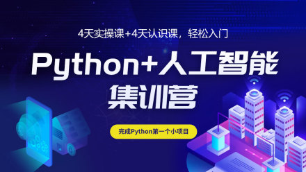【Python+人工智能集训营】(4天实操课+4天认知课)限时1元