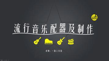 流行音乐配器及制作
