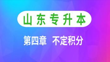 山东专升本高等数学/高数【第四章:不定积分】