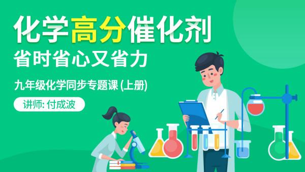 【九年级】【上册】化学同步课