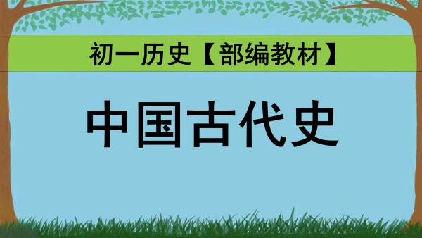 初中历史初一历史七年级历史:中国古代史【2020部编新教材】