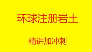 环球陈轮注册岩土培训课程B全程班