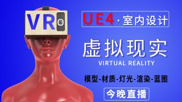 UE4室内设计VR虚拟现实项目实战-模型-材质-灯光-渲染-蓝图