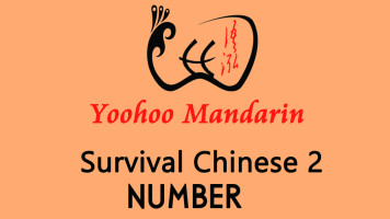 Survival Chinese 2---Number