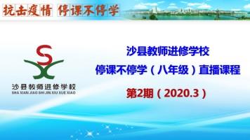 沙县教师进修学校停课不停学(八年级)直播课程 第2期(2020.3)