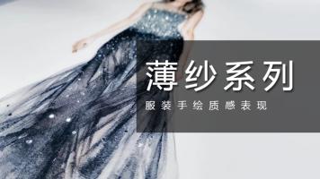 服装手绘质感表现-薄纱系列