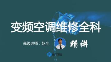 赵全:变频空调的工作原理和实战维修学习