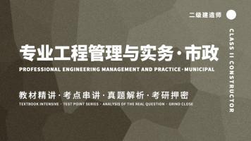 二级建造师-专业工程管理与实务(市政)【启程学院】