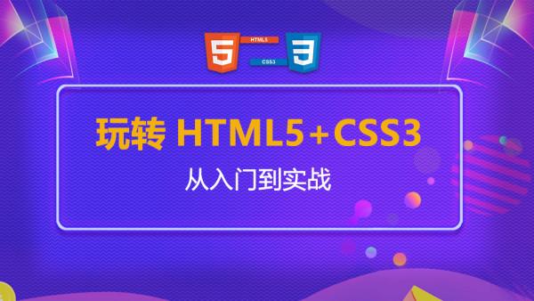 玩转HTML5+CSS3-从入门到实战-【黑马先锋】