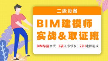 BIM建模师实战取证班-二级设备