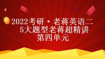 5大题型老蒋超精讲配套视频第四单元