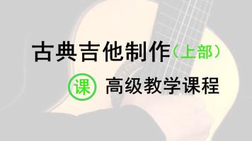 著名吉他制作家【孔九利】吉他制作系列精品教程预告
