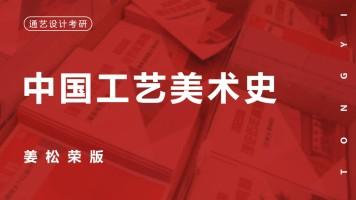 设计考研/《中国工艺美术史》姜松荣版/基础知识梳理·【通艺】