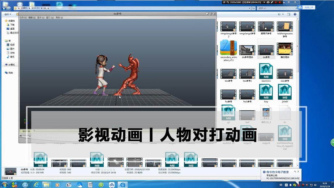 人物对打动画一丨影视动画丨模型特效丨王氏教育集团