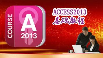 Access2013基础教程