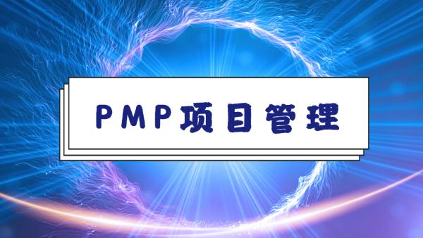 第六版PMBook系列课程