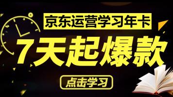 上品电商京东商学院-年度VIP