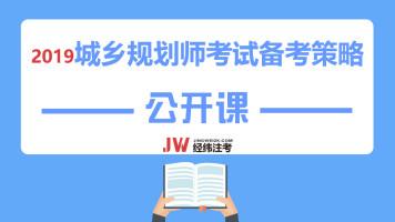 2019年注册城乡规划师改革及复习策略