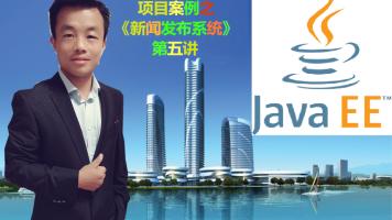 JavaEE全栈工程师系列课程(8)